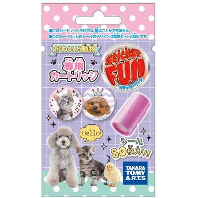 Sticker FUN カートリッジ かわいい動物 VOL.1(1コ入)