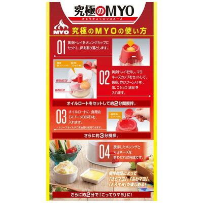 究極のMYO (マヨネーズ)(1台)
