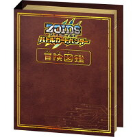 ZOIDS ゾイドワイルド バトルカードハンター カードアルバム 冒険図鑑(1セット)