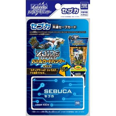 ZOIDS ゾイドワイルド 共通セーブカード セブカ(1コ入)