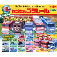 カプセルプラレール 特別番外編 貨物・貨車スペシャル2 (200円カプセル) ユージン