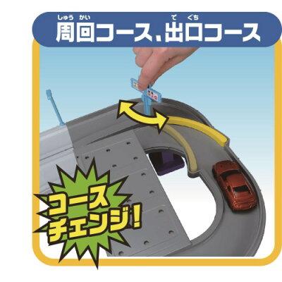 トミカ 2スピードでコントロール! トミカアクション高速どうろ(1セット)