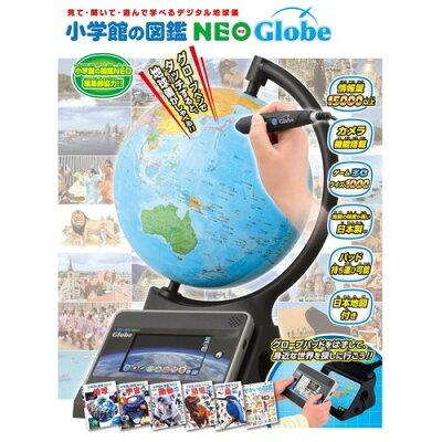 小学館の図鑑 NEO Globe (初回 ACアダプター付)(1セット)