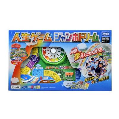 人生ゲーム ジャンボドリーム(1個)