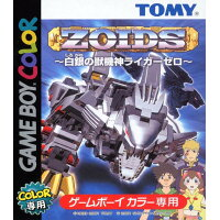 GB ZOID 白銀の獣機神ライガーゼロ GAMEBOY COLOR