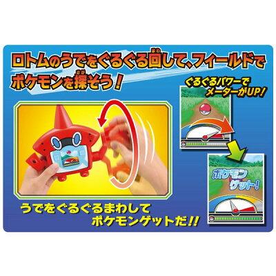 ポケットモンスター ウルトラゲット! ロトム図鑑(1セット)