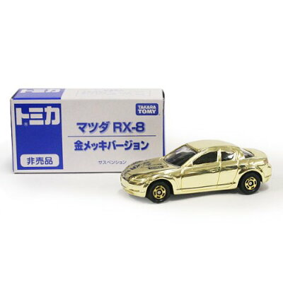 TOMYトミカマツダ RX-8金メッキバージョン