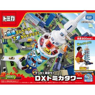 トミカ でっかく遊ぼう! DX トミカタワー(1セット)