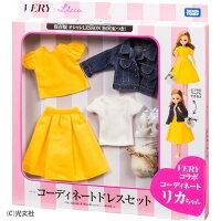 リカちゃん ドレス LW-20 VERYコラボ コーディネートドレスセット(1セット)