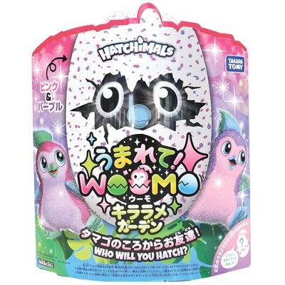 うまれて! ウーモ キララメガーデン ピンク&パープル(1セット)