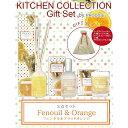 キッチンコレクションbyPRODIGE 3点セット フェンネル&ブラッドオレンジ