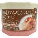 素材納得 夢寐 国産まぐろのぶつ切り 桜エビ(80g*2缶入)