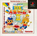 PlayStation the Best for Family DX人生ゲーム?U