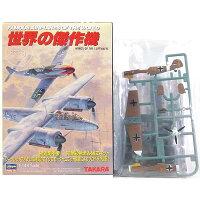 プラモデル プラモデル 1/144 メッサーシュミット Bf109 K-4 エリッヒ・ハルトマン大尉機 「世界の傑作機 Series03」
