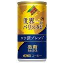 ダイドー コク深ブレンド微糖 世界一のバリスタ監修 缶 185g