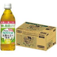 ダイドー 大人のカロリミット 玉露仕立て緑茶(500ml*24本入)