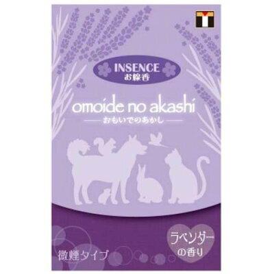 ペット仏具 omoide no akashi / おもいでのあかし インセンス ラベンダーの香り いぬ ペット 仏壇 思い出 イヌ ペット用 ペット供養 ペット