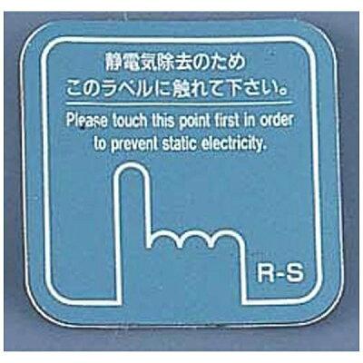 遠藤商事 静電気除去シート 2枚入 JD10-01B ブルー ZSI9502