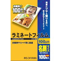 アイリスオーヤマ ラミネートフィルム 名刺サイズ(100枚入)
