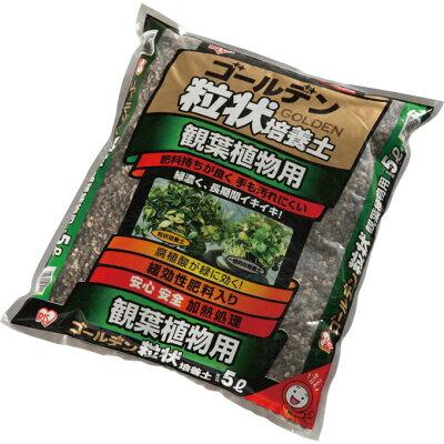 IRIS ゴ-ルデン粒状培養土観葉植物用 5L