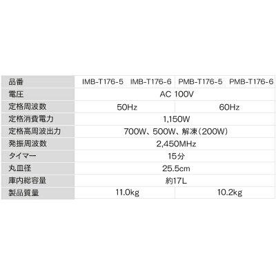 IRIS 電子レンジ MBL-17T5-B