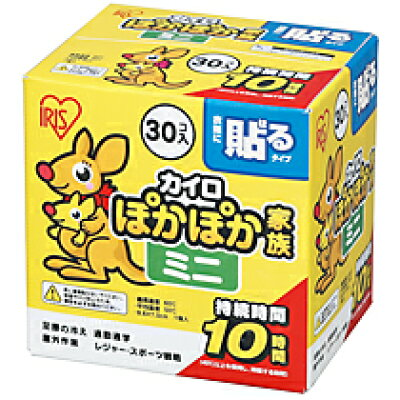 アイリスオーヤマ ぽかぽか家族 貼るミニ PKN-30HM(30コ入)