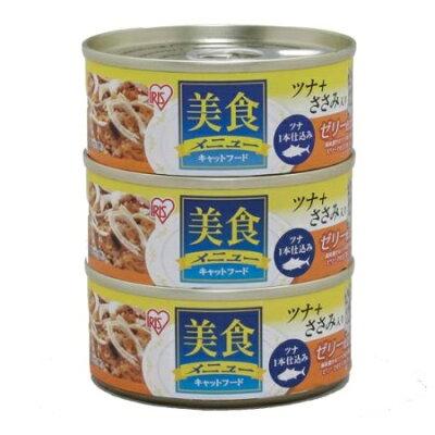 アイリスオーヤマ 美食メニュー ツナ一本仕込み ささみ入り ゼリー仕立て 70g×3缶 CB-70CJ×3P