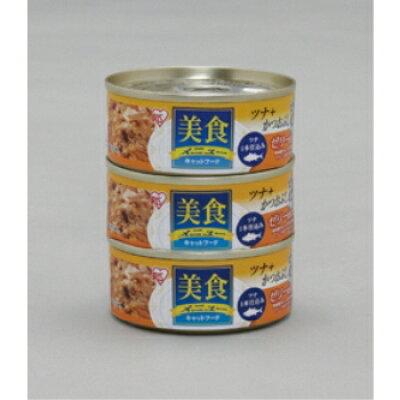 アイリスオーヤマ 美食メニュー ツナ一本仕込み かつおぶし入り ゼリー仕立て 70g×3 CB-70KJ×3P