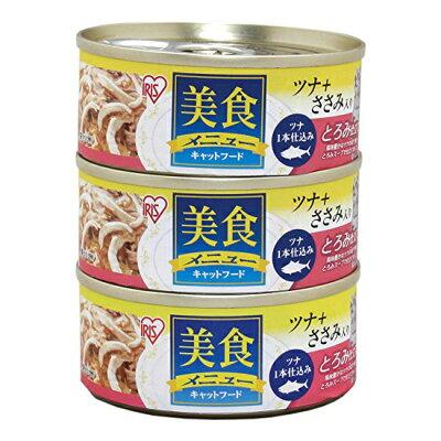 アイリスオーヤマ 美食メニュー ツナ一本仕込み ささみ入り とろみ仕立て 70g×3 CB-70CT×3P