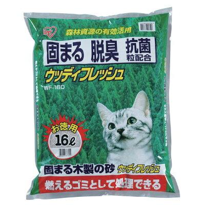 アイリスオーヤマ 猫砂 ウッディフレッシュ 16L WF-160