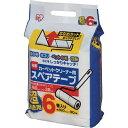 アイリスオーヤマ カーペットクリーナー用スペアテープ CNC-R6P(6巻)
