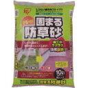 アイリスオーヤマ 固まる防草砂 オレンジ(10L)