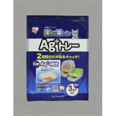 アイリス 楽ちん猫トイレ Ag+トレー RCT-3(3枚入)(1コ入)