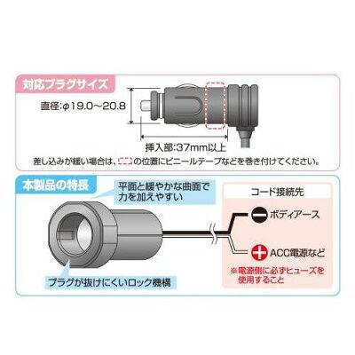 エーモン工業 1541 電源ソケット プラグロックタイプ