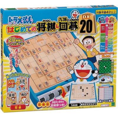 ドラえもん はじめての将棋&九路囲碁DX20(1セット)