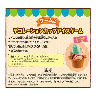 いっしょにスイーツパーティー アイスクリームタワー+3(1コ)