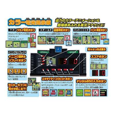 野球盤 3Dエース オーロラビジョン(1セット)