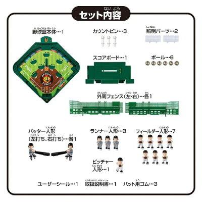 野球盤3Dエース スタンダード 阪神タイガース(1セット)