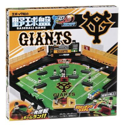 野球盤3Dエース スタンダード 読売ジャイアンツ(1セット)