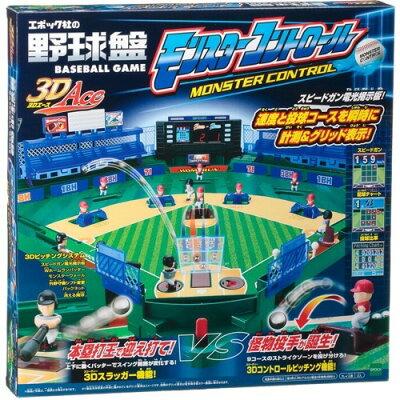 野球盤3Dエース モンスターコントロール(1セット)