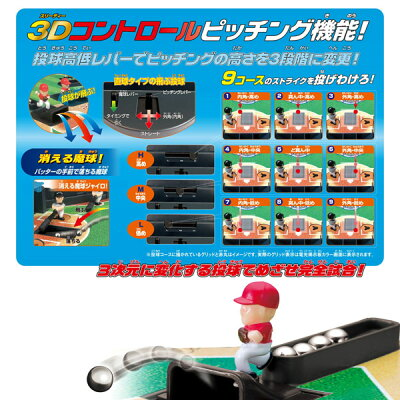 野球盤3Dエース スーパーコントロール(1セット)
