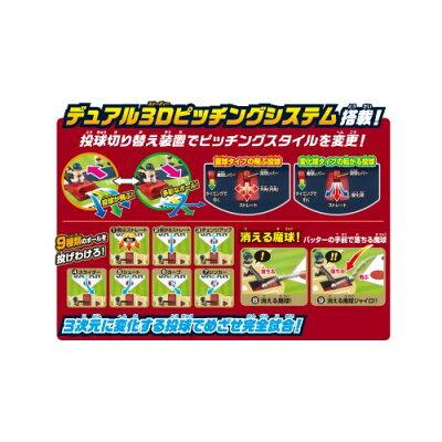 エポック社 EPOCH 野球盤3Dエース スタンダード 侍ジャパン