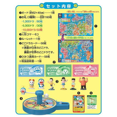 どこでもドラえもん 日本旅行ゲーム 5(1コ入)