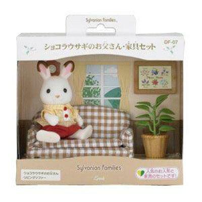 シルバニアファミリー DF-07 ショコラウサギのお父さん・家具セット(1セット)