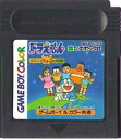 GB ドラえもん きみとペットの物語 GAMEBOY COLOR