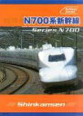 新幹線文具N700系A4ポケットファイル