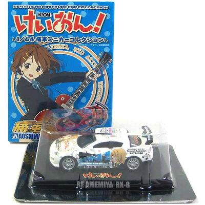 アオシマ/AOSHIMA 1/64 痛車ミニカーコレクション けいおん! ブランドトイ