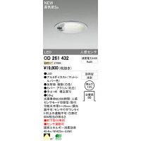 オーデリック LED軒下用器具OD261431
