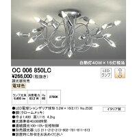 オーデリック OC006850LC