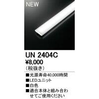 オーデリック UN2404C LED-SQUARE LEDユニットのみ 白色 FHP45Wクラス用高出力